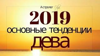 ДЕВА в 2019 году. Основные тенденции, Астролог Olga