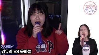 [불토엔 혼코노] 서울예대 흥부자 김유리 - 서울의 달 (원곡 : 김건모) 2차 예선 BEST 4