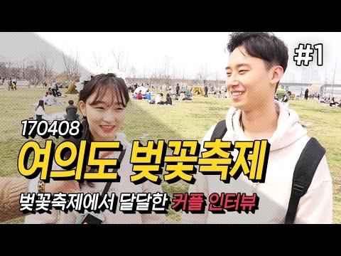 170408 [1] 여의도 '벚꽃축제' (한강) 커플 인터뷰!! - KoonTV