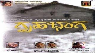 Gruhabhanga Kannada Serial Episode No : 01
