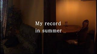 [MY RECORD] 옛날 캠코더로 찍은 여름날의 기록…
