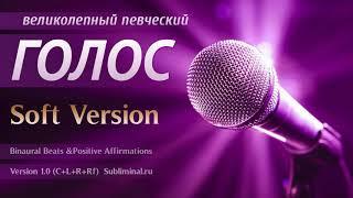 Великолепный певческий голос. Развитие вокальных способностей. Скрытые аффирмации. Саблиминал.