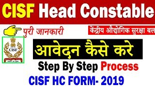 How To Apply CISF Head Constable HC Online Form 2019| Form Fill Up