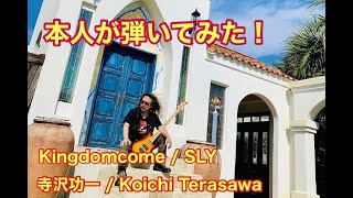 本人が弾いてみた!寺沢功一/By the Real Koichi Terasawa!/「Kingdom come」SLY