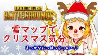 【PUBG】雪マップでクリスマスちよ!【Vtuber】