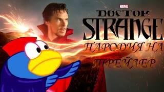 Доктор Стрэндж (Трейлер-пародия со Смешариками) (ПЕРЕЗАЛИВ)