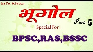 GEOGRAPHY(भूगोल)-PART-05 FOR-BPSC/RAS/UPSSSC/BSSC/RLY/OTHERS