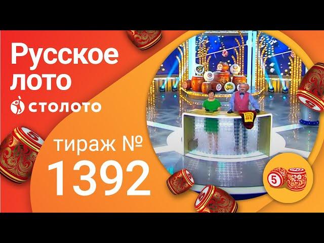 Русское лото 13.06.21 тираж №1392 от Столото