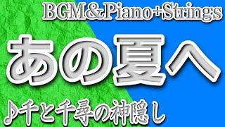 (00:03~)BGM (05:00~)Piano+Strings jasrac 089-6602-8 あの夏へ 新日本フィルハーモニー交響楽団 作曲:久石 譲 音源作制器材 ...