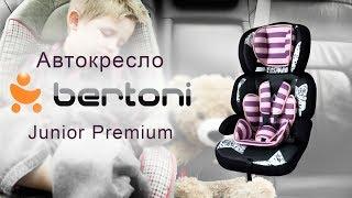Автокресло Bertoni Junior Premium - видео обзор