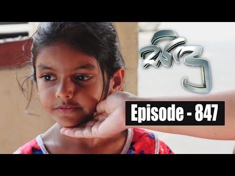 Sidu | Episode 847 05th November 2019