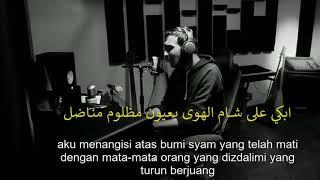 Download Abki Ala Syam - ابكي حلى شام