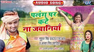 भोजपुरी सुपरहिट #चईता गीत - #Mukul Singh | Palang Per Kate Na Jawaniya | Bhojpuri Song