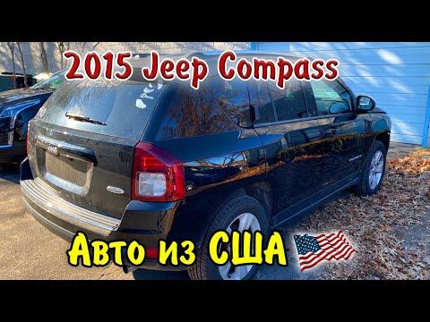 2015 Jeep Compass - 3100$. Комплектуем запчастями ...Авто из США.