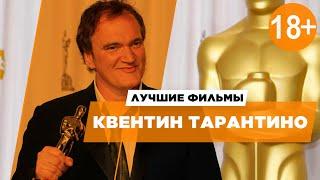 Лучшие фильмы Квентина Тарантино за 2000 -2018 год! 18+. Видео содержит материалы насилия