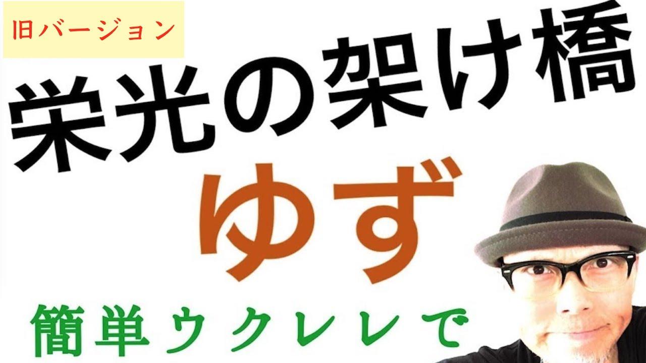 【改訂版】ゆず 栄光の架橋{ウクレレ 超かんたん版 コード&レッスン付}GAZZLELE