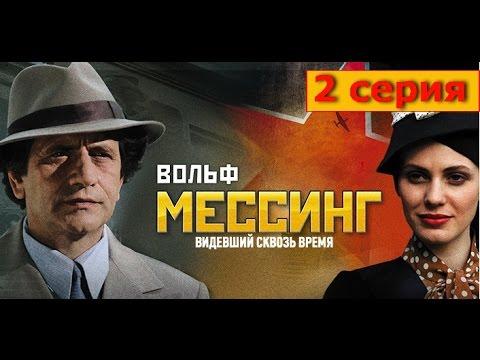 Вольф Мессинг Сериал