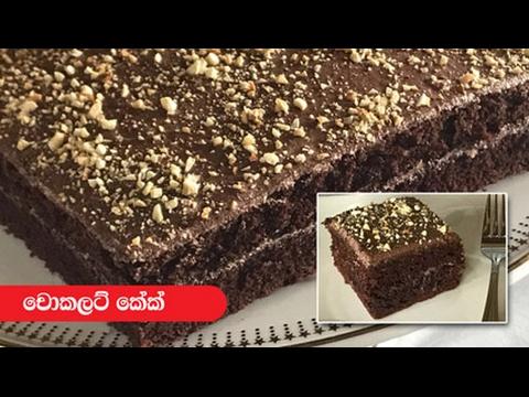 Anomas Kitchen Chocolate Cake