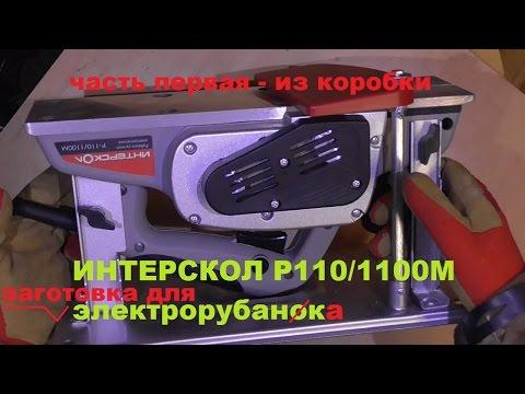 Электрорубанок ИНТЕРСКОЛ Р-110/1100М :(
