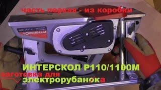 Электрорубанок ИНТЕРСКОЛ Р-110/1100М :((Обзор электрорубанка ИНТЕРСКОЛ Р-110/1100М. Часть первая - что в коробке и что с этим делать!?, 2015-10-31T22:40:16.000Z)