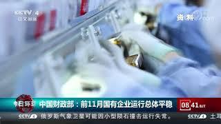 [今日环球]中国财政部:前11月国有企业运行总体平稳| CCTV中文国际