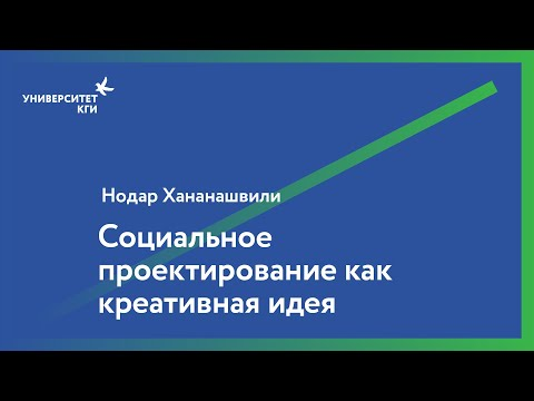 Социальное проектирование как креативная идея // Нодар Хананашвили