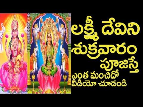 శుక్రవారం లక్ష్మీ దేవిని పూజిస్తే How to perform Lakshmi pooja at home on Fridays? Friday Poster