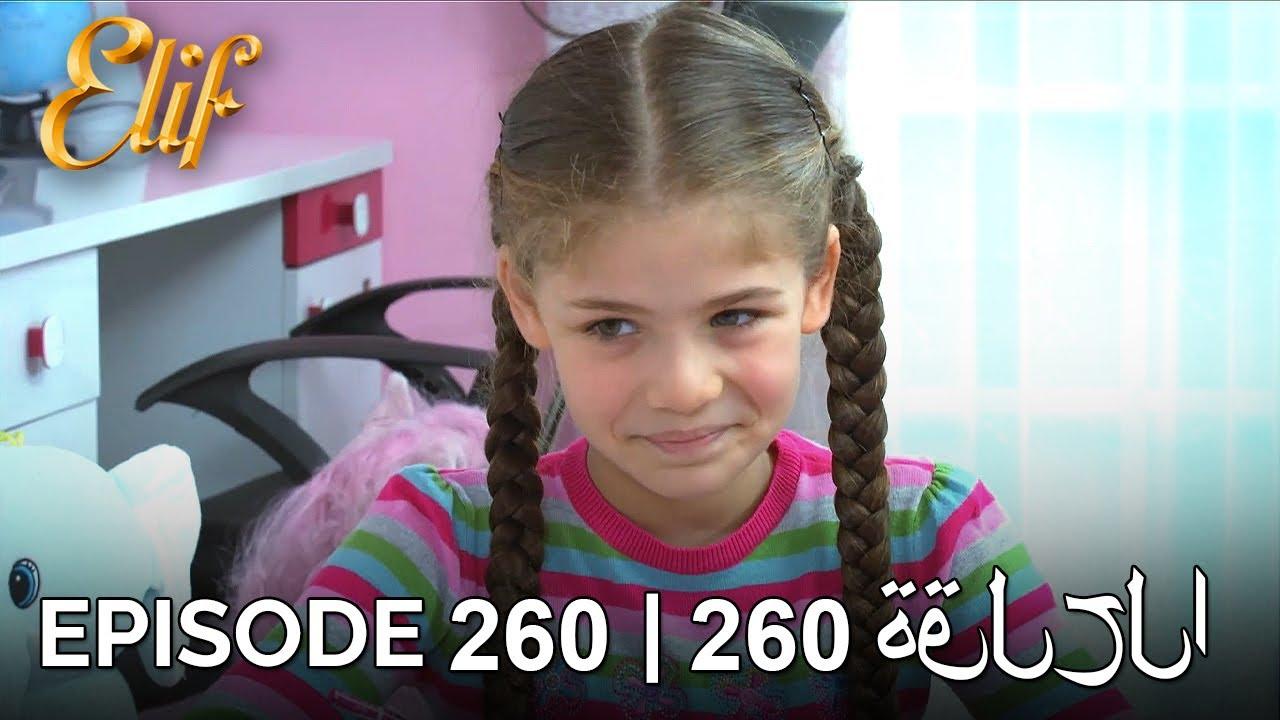 Elif Episode 260 (Arabic Subtitles)   أليف الحلقة 260