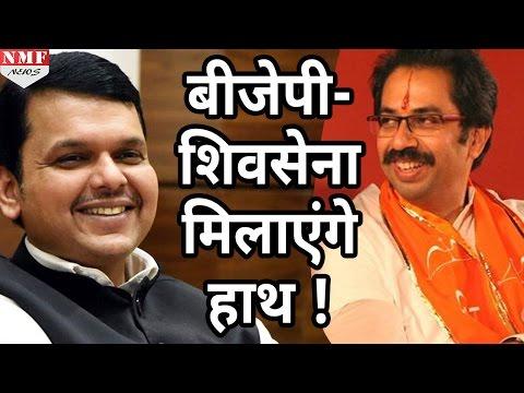 Maharashtra में Bjp-Shiv Sena फिर मिला सकते हैं हाथ