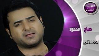صباح محمود - عفتني (فيديو كليب) | 2014