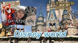 [올랜도 여행] 디즈니 3일차, 올랜도 디즈니월드, 매…