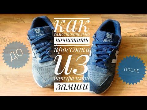 Как чистить замшевые кроссовки New Balance