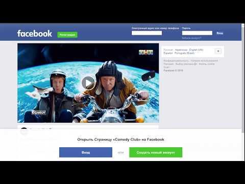 Как сохранить видео фейсбук