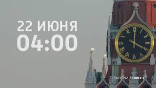 «22 июня, ровно в четыре утра... Реквием Роберта Рождественского»