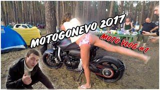 Motogonevo 2017. Moto Vlog 1. Мотогонево - Харьков 2017
