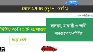 97 QUESTION BRTA DRIVING LICENSE EXAM Is Essential For Your Su…