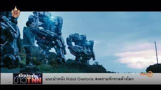 แนะนำหนัง Robot Overlords สงครามจักรกลล้างโลก