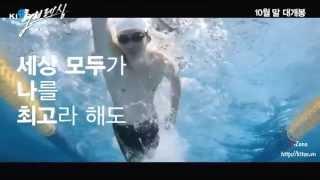Video [Vietsub] Trailer No Breathing - Korean Movie 2013 download MP3, 3GP, MP4, WEBM, AVI, FLV Maret 2018
