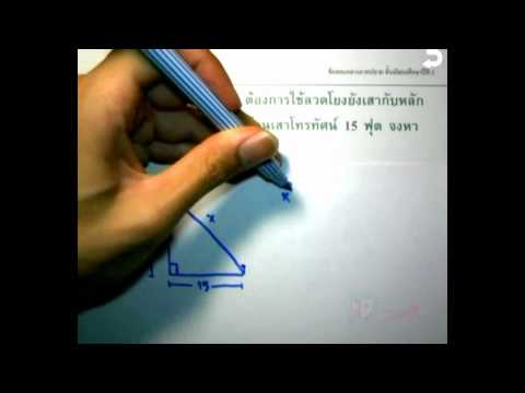 เฉลยข้อสอบคณิตศาสตร์ ม.2(Mid T2) Part 05