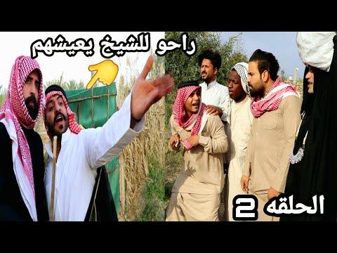 مسلسل الحواسم/الحلقه2 /بستان الشيخ