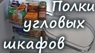 Кухни - дизайн интерьера, шкафов, полок. Шкафы кухонные фото. Дизайн шкафов. Кухонные полки(Несколько дизайнов кухонных угловых шкафов. Кухни дизайн интерьера. Дизайн шкафов. Дизайн углового шкафа...., 2013-09-19T06:14:35.000Z)