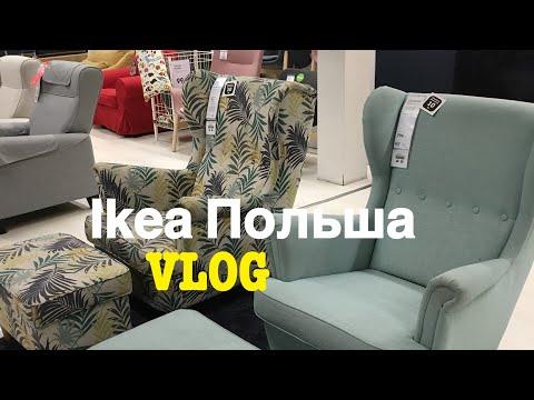 VLOG    Обзор Ikea в Польше 2019    Мои покупки из Икеа