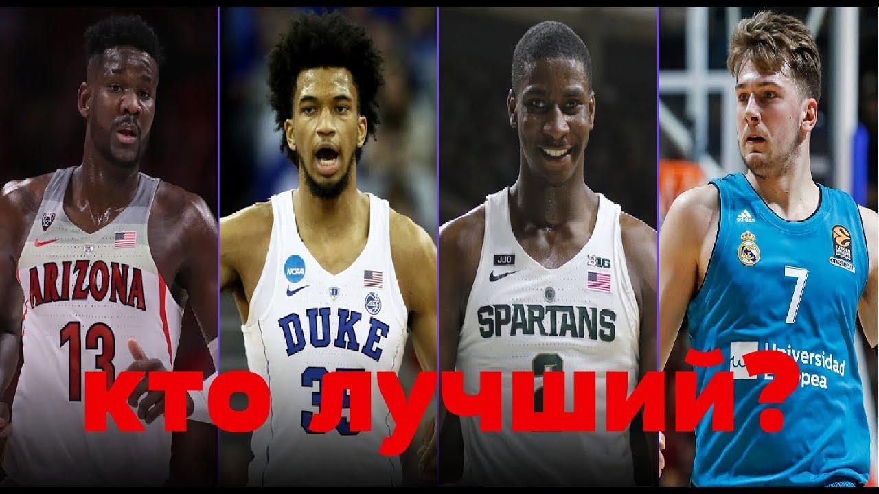 Драфт НБА-2018: Уйдет ли лучший игрок под #1 пиком? (ПЕРЕЗАЛИВ)