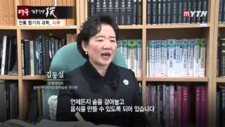 2013/12/28 한국사 探 - 전통 찜기의 과학, …