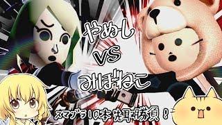 【スマブラSP】みぼねこ VS アルティメットやぬし 10先対決にゃ!【へっぽこ】
