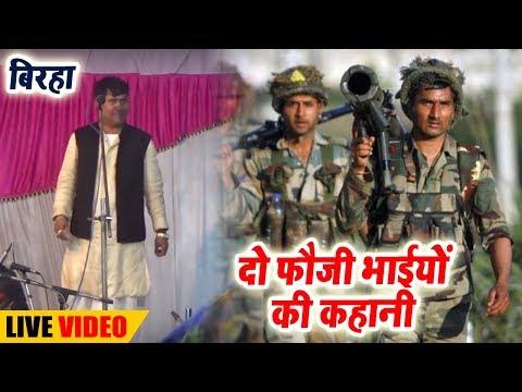 Do Fauji Bhaiyo Ki Kahani  Full Birha - Vijay Lal Yadav  - Live Biraha 2018