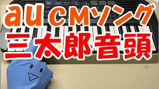auのCMソング、【三太郎音頭】が簡単ドレミ表示で誰でも弾ける1本指ピ...