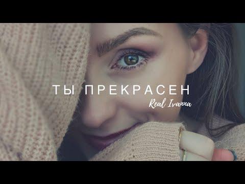 ТЫ ПРЕКРАСЕН  - Real Ivanna | Lyrics Video | христианские песни | поклонение | Jesus Is King