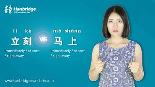 Hanbridge mandarin Chinese HSK Grammar video:How to differentiate 立刻 and 马上