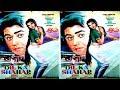 Dil ka shehar 1973 shahid sangeeta husna lehri official pakistani movie mp3